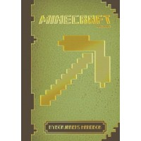 Minecraft Nybörjarens Handbok